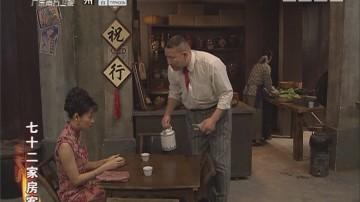 [2017-07-22]七十二家房客:情书(上)