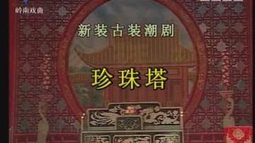 [2017-07-16]风雅潮韵:珍珠塔