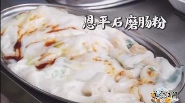[2017-07-28]美食江门:恩平石磨肠粉