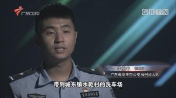 [HD][2017-07-02]南粤警视:陆丰缉毒战(下)