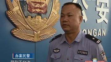 台山:男子吸毒后欲侵害家人 民警迅速制服