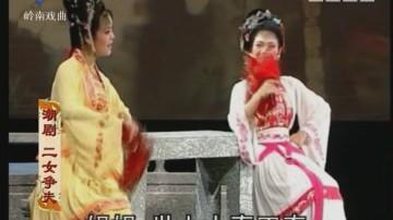 [2017-07-11]风雅潮韵:二女争夫 上集