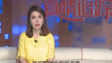 [2017-07-28]真情追踪:十万元彩礼嫁女儿 失踪的前妻你要分多少?
