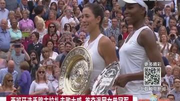 西班牙选手穆古拉扎击败大威 首夺温网女单冠军