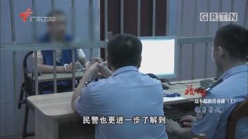 [HD][2017-07-16]南粤警视:校园贷——还不起的青春债(上)