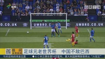 足球元老世界杯 中国不敌巴西