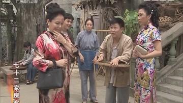 """[2017-07-28]七十二家房客:""""乞王""""显灵"""