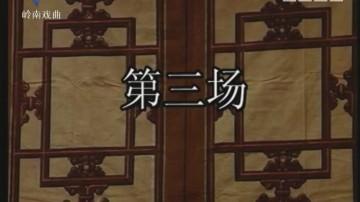 [2017-07-10]风雅潮韵:二女争夫