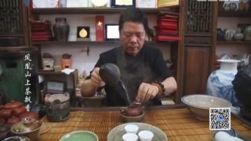[2017-07-08]纵横天下游:中国乌龙茶之乡——潮州凤凰山