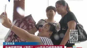 """深圳南澳:外地旅客冒险""""追风"""" 148名住户被紧急撤离"""