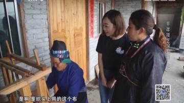 [2017-07-22]纵横天下游:千年技艺深山藏(上)
