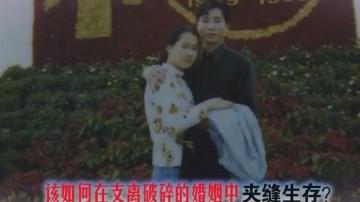[2017-07-13]真情追踪:不能生儿子 我就要从老婆变成前妻吗?