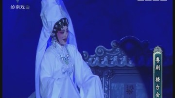 [2017-07-15]剧场连线:楼台会(二)