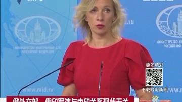 俄外交部:俄印军演与中印关系现状无关