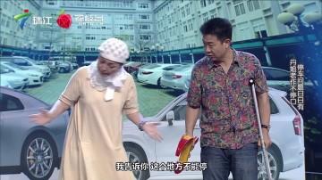 停车——《喜剧之王》第4期《外来媳妇本地郎》团队.mp4