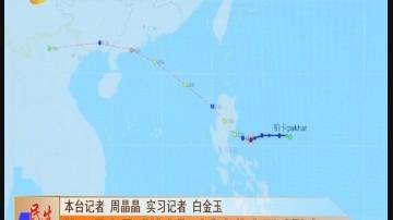"""阳江:第14号台风""""帕卡""""对我市将有严重影响"""