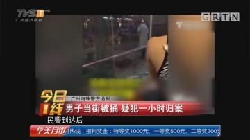 广州海珠警方通报:男子当街被捅 疑犯一小时归案