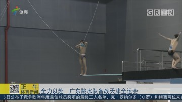 全力以赴 广东跳水队备战天津全运会