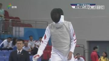 第十三届全运会:男子花剑个人半决赛