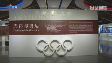 探秘天津市体育博物馆