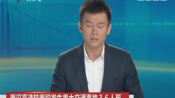 西汉高速陕西段发生重大交通事故36人死