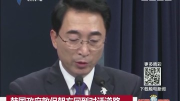 韩国政府敦促朝方回到对话道路