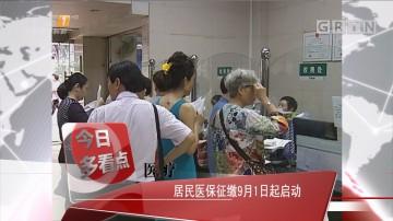 医疗:居民医保征缴9月1日起启动