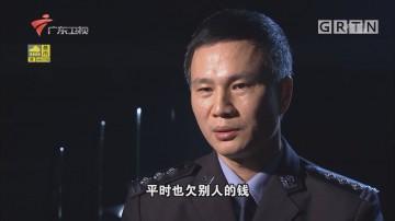 [2017-08-27]南粤警视:疑心生恶果(上)