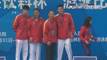 第十三届全运会:男子400米个人混合泳颁奖仪式