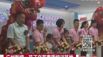 广州新增一孩子文艺素质培训基地