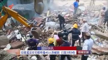 国际快讯:印度孟买住宅楼垮塌40人恐被困 已致3死9伤