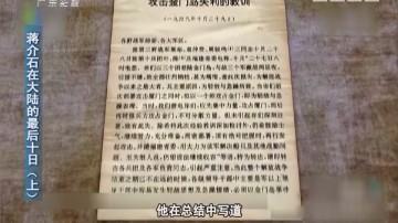 [2017-08-30]军晴剧无霸:历史钩沉:蒋介石在大陆的最后十日(上)