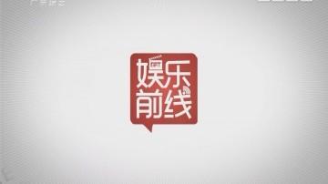 [2017-08-31]娱乐前线:《战狼》要拍成电视剧?主演选谁才能赢过吴京