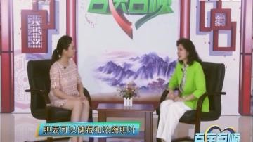 [2017-07-31]百医百顺:小心胆结石