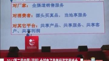 2017第二届中国(深圳)全球电子商务经济发展峰会