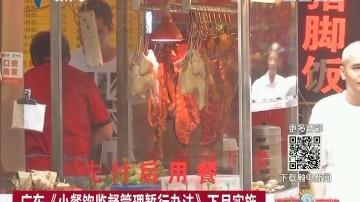 广东《小餐饮监督管理暂行办法》下月实施