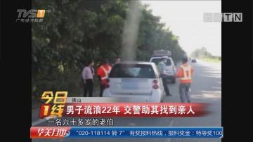 佛山:男子流浪22年 交警助其找到亲人