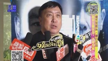 """港式警匪片《黑白迷宫》 监制王晶亲组""""大佬饭局"""""""