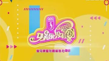 [2017-08-31]娱乐没有圈:杨思琦:单亲妈妈不是最惨港姐