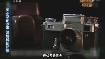 [2017-08-29]军晴剧无霸:历史钩沉:邓小平的珍藏 基辅牌照相机