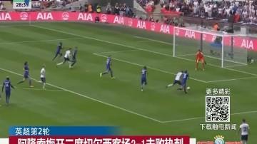 英超第2轮:阿隆索梅开二度切尔西客场2-1击败热刺