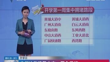 开学日:广州这些路段未来一周会很堵