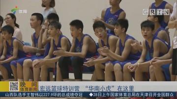 """宏远篮球特训营 """"华南小虎""""在这里"""