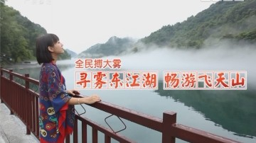 [2017-08-29]全民放轻松:全民搏大雾——寻雾东江湖 畅游飞天山之旅