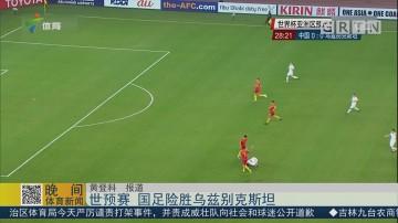 世预赛 国足险胜乌兹别克斯坦