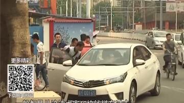 广州康王路:非法营运成行成市 严重阻碍交通