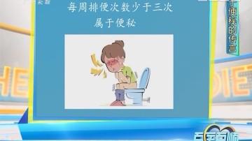 [2017-08-16]百医百顺:科学战胜便秘