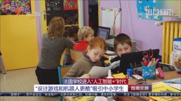 """法国学校进入""""人工智能+""""时代:""""设计游戏和机器人更酷""""吸引中小学生"""