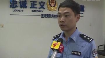 深圳:男子盗窃衣物 慌不择路竟与警方对峙