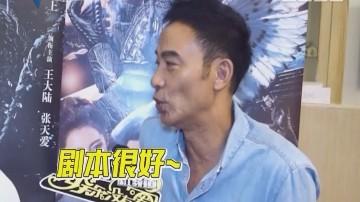 不老男神任达华广州宣传新戏,自爆拍戏最痛苦体验